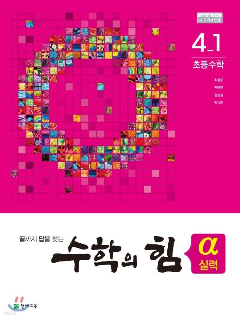 수학의 힘 알파 실력 초등수학 4-1 (2018년)
