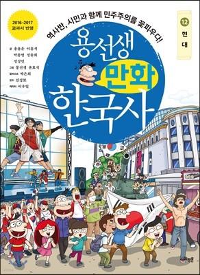 용선생 만화 한국사 12
