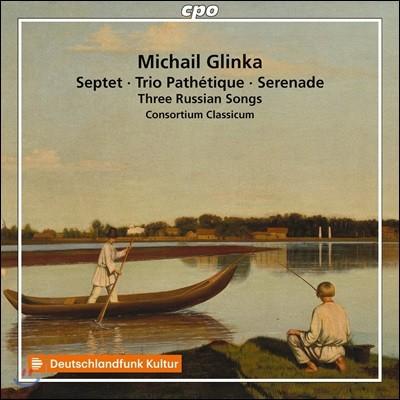 Consortium Classicum 글린카: 실내악 작품집 - '비창' 트리오, 7중주, 세 개의 러시아 노래 (Glinka: Septet, Trio Pathetique, Serenade & 3 Russian Songs)