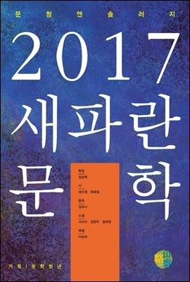 2017 새파란 문학