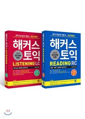 해커스 토익 Reading + Listening