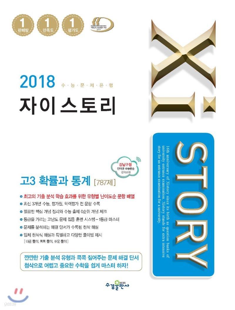2018 Xistory 자이스토리 고3 확률과 통계 787제