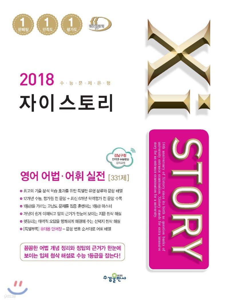 2018 Xistory 자이스토리 영어 어법·어휘 실전 331제