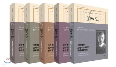 필사의 힘 월드클래식 포엠라이팅북 시리즈 세트