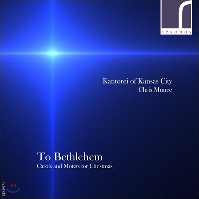 Kantorei of Kansas City 베들레헴으로 - 크리스마스 캐럴과 모테트 (To Bethlehem - Carols and Motets for Christmas)