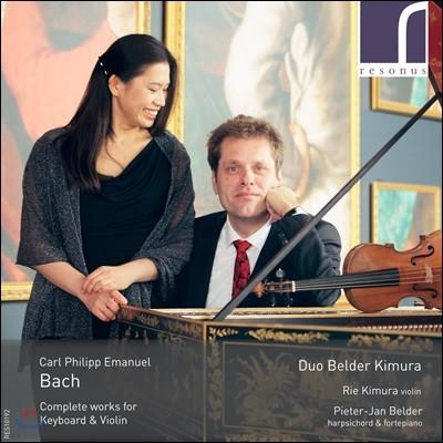 Duo Belder Kimura 칼 필립 에마누엘 바흐: 바이올린과 건반을 위한 작품 전곡 (C.P.E. Bach: Complete Works for Keyboard & Violin)