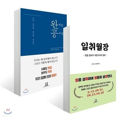완벽한 공부법 + 일취월장
