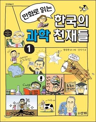 만화로 읽는 한국의 과학 천재들 1