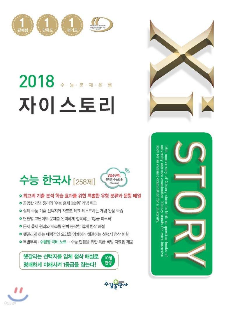 2018 Xistory 자이스토리 수능 한국사 258제