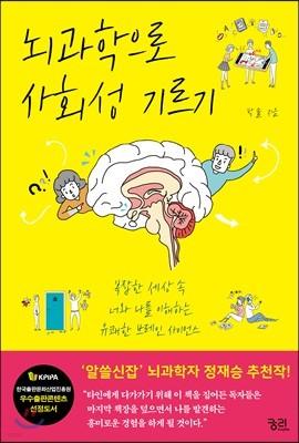 뇌과학으로 사회성 기르기