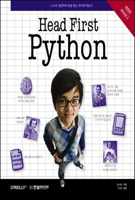 Head First Python (개정판)