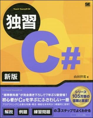獨習C# 新版