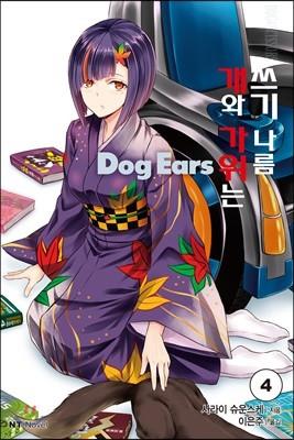 개와 가위는 쓰기 나름 Dog Ears 4