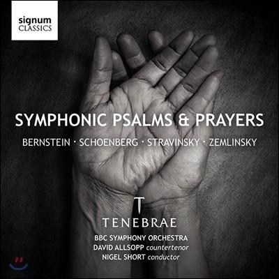 Tenebrae 교향적 시편과 기도 - 번스타인 / 쇤베르크 / 스트라빈스키 등의 작품 (Symphonic Psalms & Prayers)