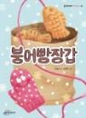붕어빵장갑