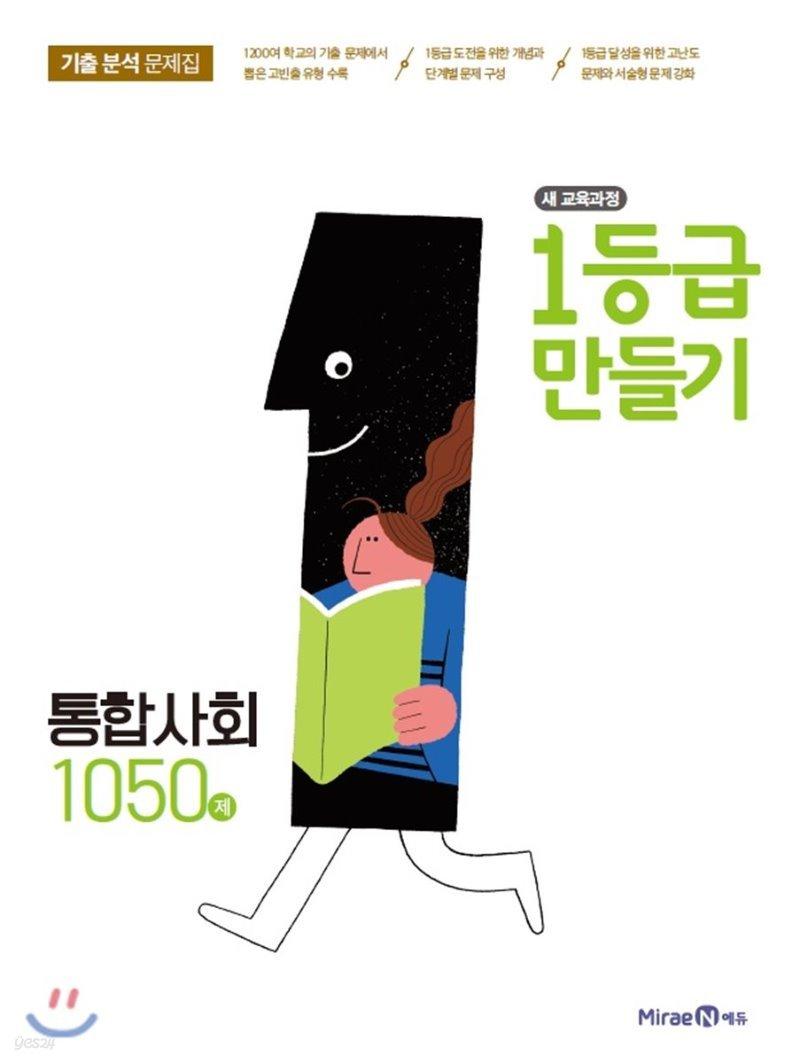 1등급 만들기 통합사회 1050제 (2018년)