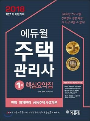 2018 에듀윌 주택관리사 1차 핵심요약집