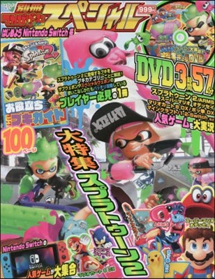 別冊てれびげ-むマガジン スペシャル はじめよう Nintendo Switch號