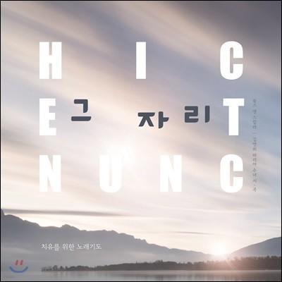김연희 마리아 수녀 - 그 자리 (Hic Et Nunc)
