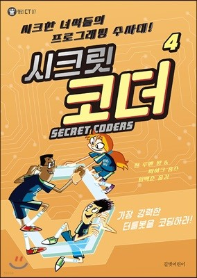 SECRET CODERS 시크릿 코더 4