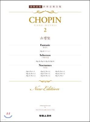 쇼팽 집 2 : CHOPIN 2
