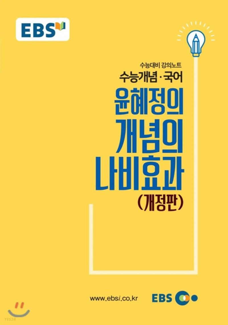 EBSi 강의교재 수능개념 국어 윤혜정의 개념의 나비효과