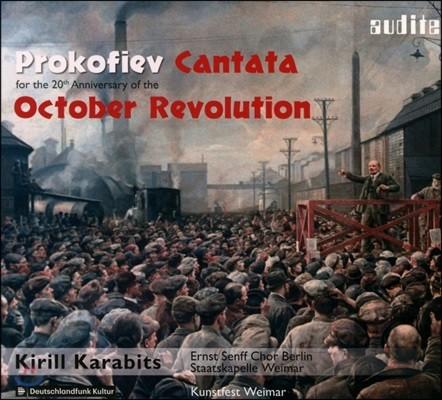 Kirill Karabits 프로코피예프: '10월 혁명' 20주년 기념 칸타타 (Prokofiev: Cantata For October Revolution)