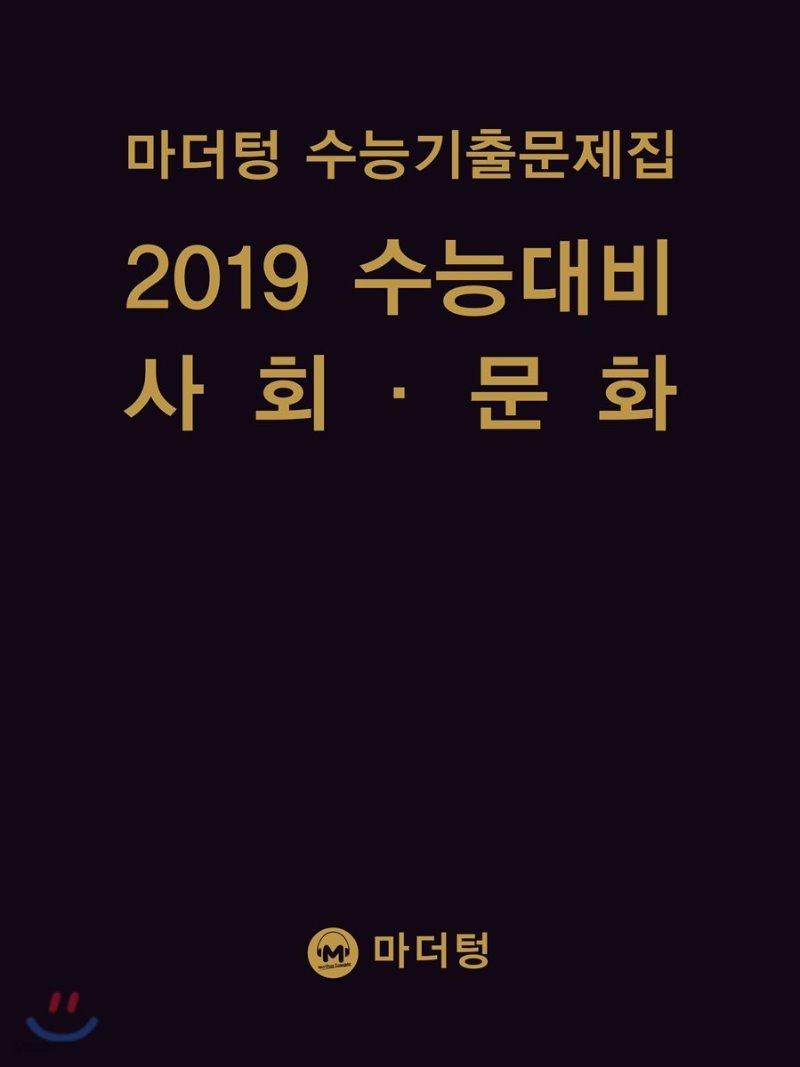 마더텅 수능기출문제집 2019 수능대비 사회·문화 (2018년)