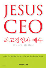 최고 경영자 예수 (자기계발)