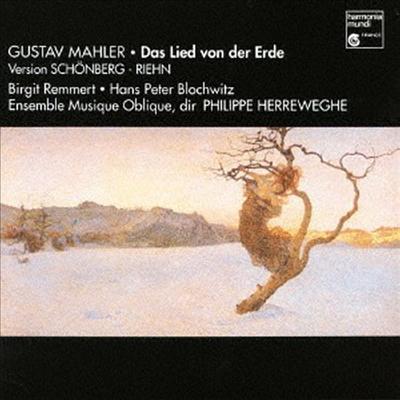 말러: 대지의 노래 (Mahler: Lied von der Erde - Schoenberg/Riehen Version) (UHQCD) - Philippe Herreweghe