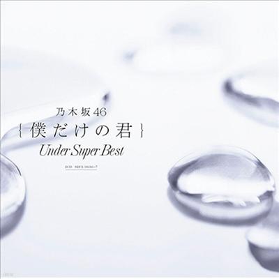 Nogizaka46 (노기자카46) - 僕だけの君~Under Super Best~ (2CD)