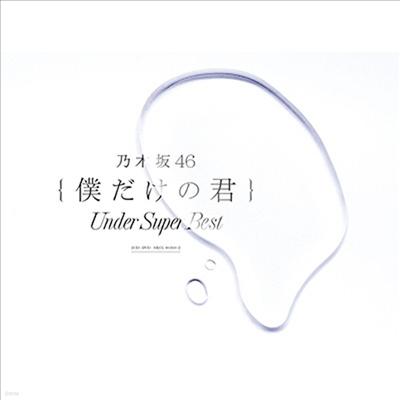 Nogizaka46 (노기자카46) - 僕だけの君~Under Super Best~ (2CD+1DVD) (초회생산한정반)
