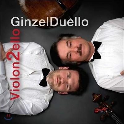 GinzelDuello 두 대의 첼로로 연주하는 클래식 - 바흐 / 쇼팽 / 롬베르크 / 오펜바흐 외 (Violon2ello)