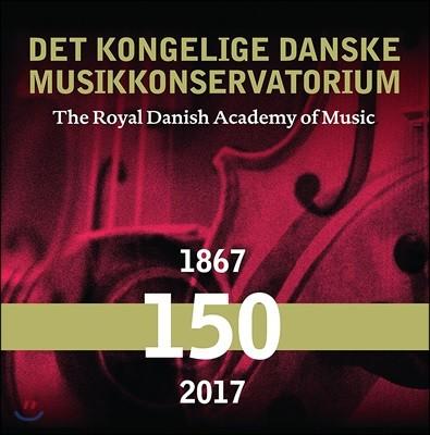 덴마크 왕립음악원 150주년 기념 앨범 1867-2017 (The Royal Danish Academy Of Music - 150 Years)