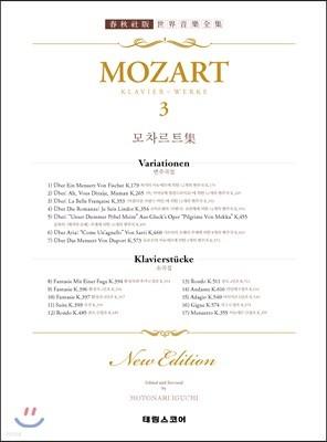 모차르트 집 3 : MOZART 3