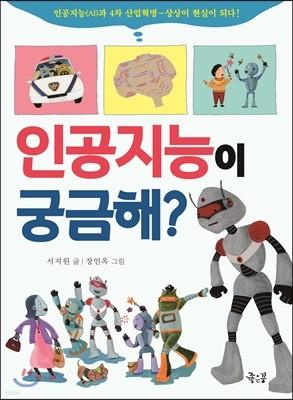인공지능이 궁금해?