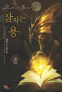 잠자는 용 1-8(완)☆북앤스토리☆