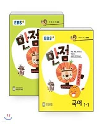 EBS 초등 기본서 만점왕 세트 1-1 (2018년)
