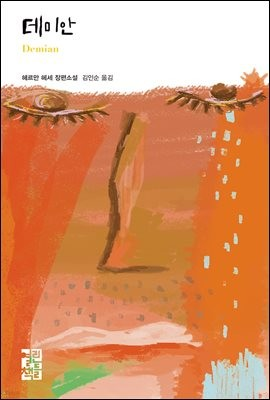 [대여] 데미안 - 열린책들 세계문학 227