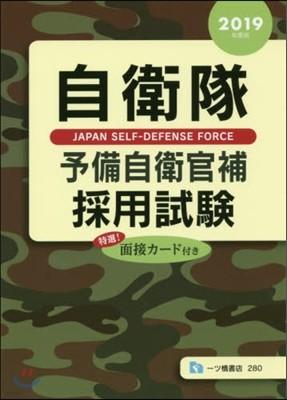 '19 自衛隊予備自衛官補採用試驗