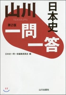 山川 一問一答 日本史 第2版