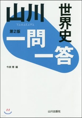 山川 一問一答 世界史 第2版