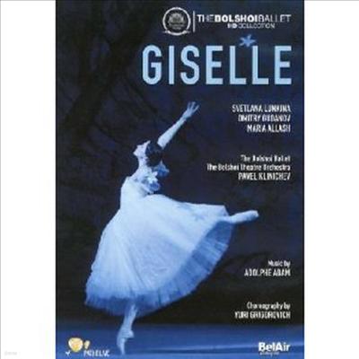 아당: 발레 '지젤' (Adam: Ballet 'Giselle') (DVD) - Pavel Klinichev