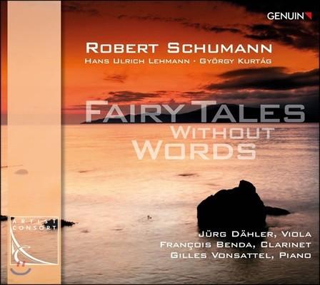 Jurg Dahler 슈만 / 레만 / 쿠르탁: 비올라와 클라리넷, 피아노 작품집 (Fairy Tales Without Words - Schumann / Lehmann / Kurtag)