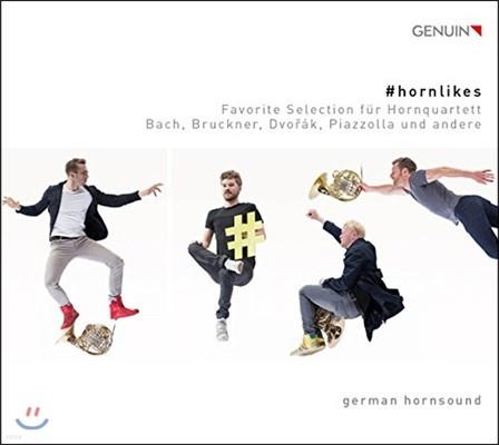 German Hornsound 호른 사중주 작품집 - 헨델 / 페르골레지 / 드보르작 / 브루크너 / 피아졸라 외 (#hornlikes - Horn Quartets)