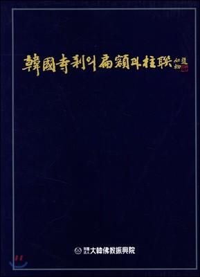 한국사찰의 편액과 주련