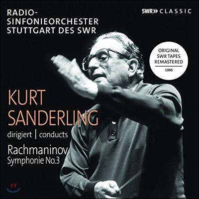 Kurt Sanderling 라흐마니노프: 교향곡 3번 / 무소르그스키: '호반시치나' 1막 프렐류드 (Rachmaninov: Symphony Op.44 / Mussorgsky: Khovanshchina Prelude)
