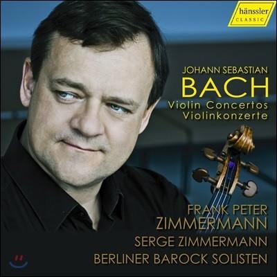 Frank Peter Zimmermann 바흐: 바이올린 협주곡 BWV 1041, 1042, 1052 & 1060 (J.S. Bach: Violin Concertos)