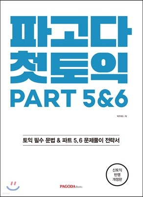 파고다 첫토익 PART 5&6
