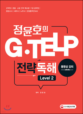 2018 정윤호의 G-TELP 전략독해 Level 2